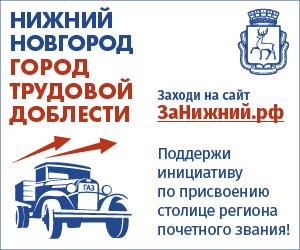 Сайт по поддержке Нижнего Новгорода